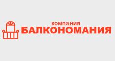 Изготовление мебели на заказ «БАЛКОНОМАНИЯ», г. Пермь