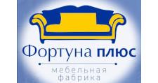 Мебельная фабрика «Фортуна плюс», г. Ульяновск