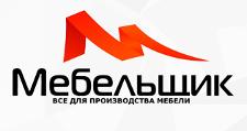 Розничный поставщик комплектующих «Мебельщик», г. Улан-Удэ