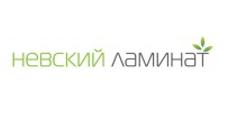 Оптовый поставщик комплектующих «Невский Ламинат», г. Санкт-Петербург