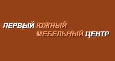 Розничный поставщик комплектующих «Первый Южный Мебельный Центр», г. Краснодар