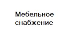 Розничный поставщик комплектующих «Мебельное снабжение», г. Калуга