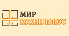 Изготовление мебели на заказ «Мир Кухни Плюс», г. Москва