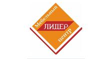 Салон мебели «Лидер», г. Улан-Удэ