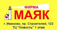 Изготовление мебели на заказ «Маяк», г. Иваново