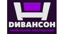 Мебельная фабрика «ДивансоН», г. Череповец