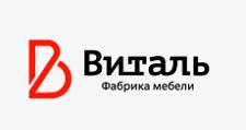 Изготовление мебели на заказ «Виталь», г. Киров
