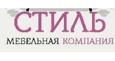 Изготовление мебели на заказ «Стиль», г. Иркутск