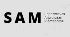 Оптовый поставщик комплектующих «S.A.M.», г. Саратов