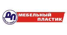 Розничный поставщик комплектующих «Дельта-плюс», г. Киров
