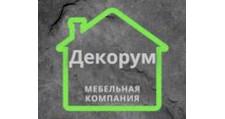 Мебельная фабрика «Декорум», г. Волгоград