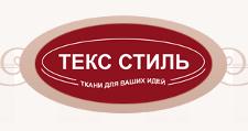 Розничный поставщик комплектующих «ТЕКС СТИЛЬ», г. Москва