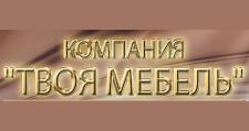Изготовление мебели на заказ «Твоя мебель», г. Санкт-Петербург