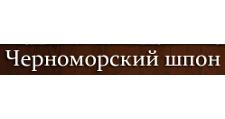 Оптовый поставщик комплектующих «Черноморский шпон», г. Адагум