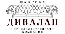 Мебельная фабрика «Дивалан», г. Калуга