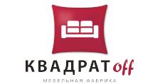 Мебельная фабрика «Квадратофф», г. Барановичи