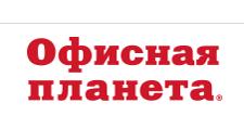 Интернет-магазин «Офисная Планета», г. Ижевск