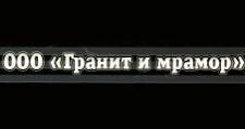 Розничный поставщик комплектующих «Гранит и Мрамор», г. Казань