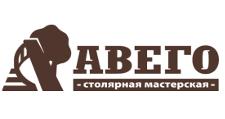 Изготовление мебели на заказ «Авего», г. Красноярск