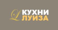 Изготовление мебели на заказ «Кухни Луиза», г. Санкт-Петербург