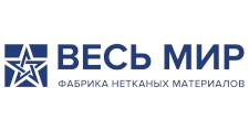 Розничный поставщик комплектующих «ФНМ Весь Мир», г. Санкт-Петербург