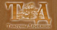Оптовый поставщик комплектующих «Тимохины Деревяшки», г. Казань