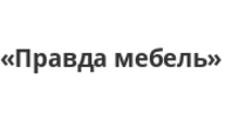 Мебельный магазин «Правда мебель», г. Санкт-Петербург