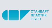 Оптовый поставщик комплектующих «Стандарт Пластик Групп», г. Белгород