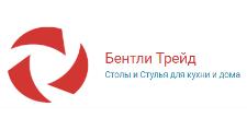 Салон мебели «Bently-Trade», г. Москва