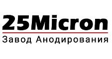 Оптовый поставщик комплектующих «Завод анодирования 25 Микрон», г. Ижевск