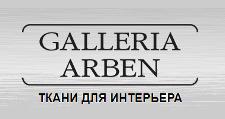 Розничный поставщик комплектующих «Галерея Арбен», г. Самара