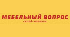 Оптовый мебельный склад «Мебельный вопрос», г. Красноярск