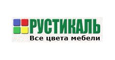Изготовление мебели на заказ «РУСТИКАЛЬ», г. Новосибирск