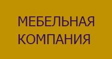 Изготовление мебели на заказ «Мебельная компания», г. Санкт-Петербург