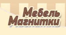 Мебельный магазин «Мебель Магнитки», г. Магнитогорск
