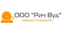 Розничный поставщик комплектующих «РичВуд», г. Москва