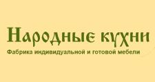 Изготовление мебели на заказ «Народные кухни», г. Зеленоград