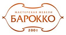 Мебельная фабрика «Мастерская Мебели БАРОККО»