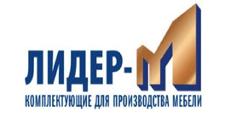 Розничный поставщик комплектующих «Лидер-М», г. Челябинск