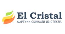 Оптовый поставщик комплектующих «El Cristal», г. Челябинск