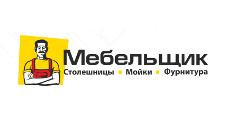 Розничный поставщик комплектующих «Мебельщик», г. Владивосток