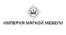 Изготовление мебели на заказ «Империя мягкой мебели», г. Челябинск