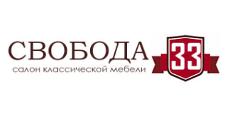 Салон мебели «Свобода», г. Иваново
