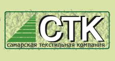Розничный поставщик комплектующих «Самарская Текстильная Компания», г. Самара