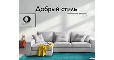 Мебельная фабрика «Добрый стиль», г. Кузнецк