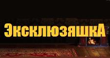 Изготовление мебели на заказ «Эксклюзяшка», г. Кострома