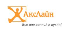 Оптовый поставщик комплектующих «АксЛайн», г. Москва