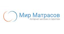 Интернет-магазин «Мир Матрасов», г. Саратов