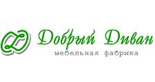 Мебельная фабрика «Добрый Диван»