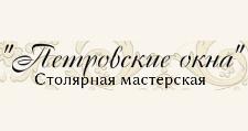 Изготовление мебели на заказ «Столярная мастерская Петровские окна», г. Казань